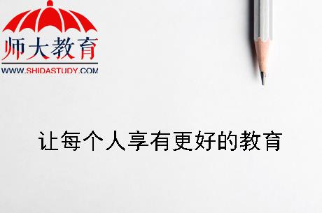 在广州师德皓大教育学习如何,教师资格证培训如何